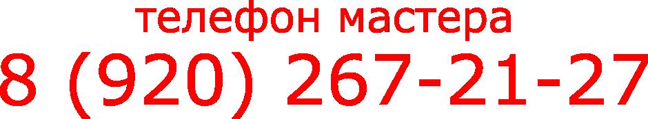 Телефон мастерской по ремонту телефонов xiaomi 8-920--267-21-27